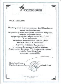 Благодарность М.В.Карасёвой от Ю. Розума