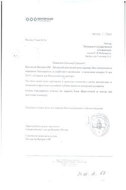 Благодарность А.С.Соколову и Е.В.Ферапонтовой от Посольства Венгрии