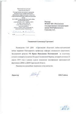 Благодарность И.Н.Плотниковой от И.В.Стойохи