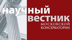 М.В.Карасёва. «Музыкант-педагог онлайн: проблемы и решения»