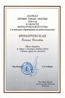Поздравляем К.О.Бондурянскую с вручением премии