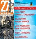«Alma Mater» представляет… «Vienna – 1899»