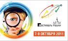 Московская консерватория  на VI Фестивале науки