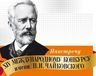 Навстречу XIV Международному конкурсу имени П.И.Чайковского