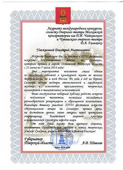 Благодарность Д.А.Галихину от губернатора Тверской области