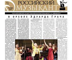 Новые номера газет «Российский музыкант» и «Трибуна молодого журналиста». Январь 2011