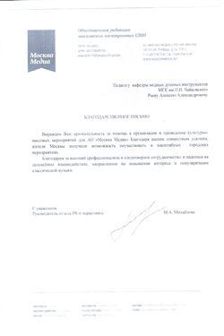 Благодарность А.А.Раеву от руководителя отдела маркетинга АО «Москва Медиа» М.А.Михайловой