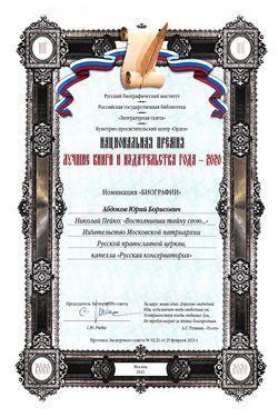 Поздравляем Ю.Б.Абдокова с присуждением национальной премии