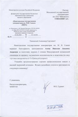 Благодарность Н.Л.Агееву от ректора Нижегородской консерватории Ю.Е.Гуревича