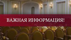 Постановление о внесении изменений в Положение об особенностях отмены, замены зрелищных мероприятий