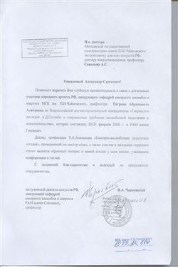 Благодарность Т.А.Алиханову от профессора РАМ имени Гнесиных И.А.Чернявского
