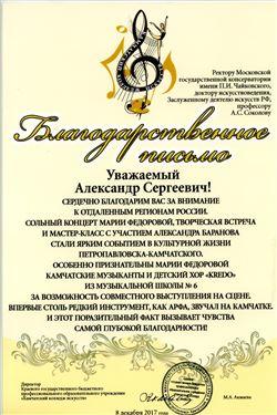 Благодарность А.А. Баранову и М. А. Фёдоровой от директора «Камчатского колледжа искусств» М.А. Акмаевой