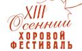 XIII Международный хоровой фестиваль имени Тевлина
