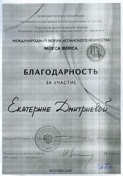 Благодарность Е.О.Дмитриевой от ректора МГИМ имени А.Г.Шнитке