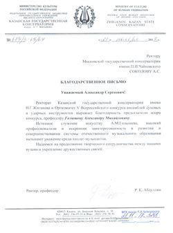 Благодарность А.М.Голышеву от ректора Казанской консерватории Р.К.Абдуллина