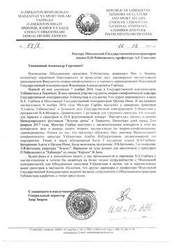 Благодарность В.А. Горбику от директора Объединения оркестров Узбекистана З. Заирова