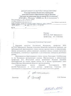 Благодарность З.А.Игнатьевой от директора ДМШ имени Н.А.Алексеева Е.К.Поповой
