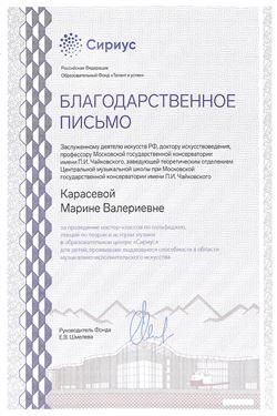 Благодарность М.В.Карасёвой от руководителя фонда «Талант и успех» Е.В.Шмелёвой