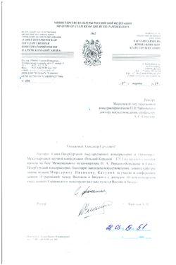 Благодарность М.И.Катунян от ректора Санкт-Петербургской консерватории А.Н.Васильева