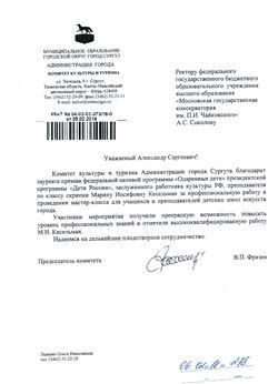 Благодарность М.И.Кесельман от председателя комитета культуры и туризма г. Сургута Ф.П.Фризен
