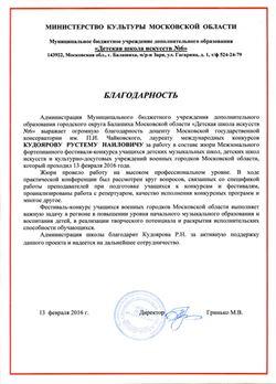 Благодарность Р.Н.Кудоярову от директора ДШИ № 6 г. Балашиха М.В.Гринько