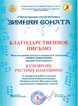 Благодарность Р.Н.Кудоярову от директора Фонда «Новое поколение» И.В.Занозина