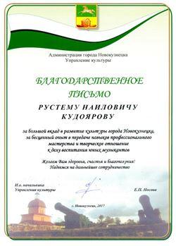 Благодарность Р.Н.Кудоярову от И.о. начальника Управления культуры г.Новокузнецка Е.П.Носовой