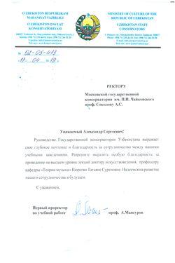 Благодарность Т.С.Кюрегян от проректора консерватории Узбекистана  А. Мансурова
