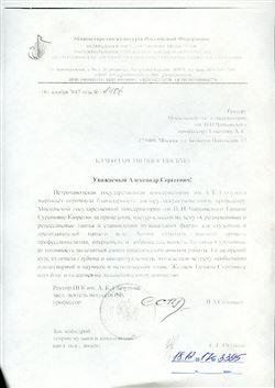 Благодарность Т.С.Кюрегян от ректора Петрозаводской консерватории В.А.Соловьёва