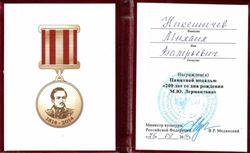 Профессор М.В.Никешичев награждён памятной медалью «200-летие М.Ю. Лермонтова»