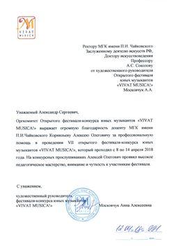 Благодарность А.О. Корнильеву