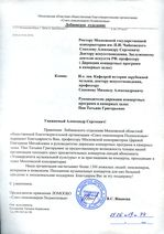 Благодарность Е.М. Царёвой и Т.Г. Пан от «Союза пенсионеров Подмосковья»