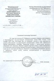 Благодарность А.Н.Ананьеву от проректора Новосибирской консерватории Ю.В.Антиповой
