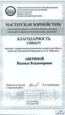 Благодарность Н.В.Авериной от И.Н.Белобородовой