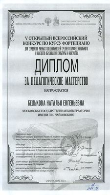 Диплом Н.Е.Бельковой от V Всероссийского конкурса по фортепиано