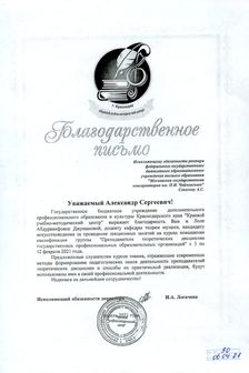 Благодарность Л.Р.Джумановой от директора учебно-методического центра г. Краснодара
