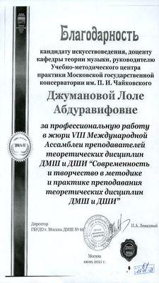 Благодарность Л.Р.Джумановой от П.А.Левадного