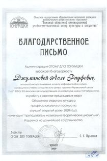Благодарность Л.Р.Джумановой от директора Томского инновационного центра культуры и искусства