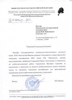 Благодарность декану Факультета повышения квалификации И.А.Скворцовой