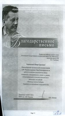 Благодарность П.С.Глубокому от Новосибирского колледжа имени Мурова
