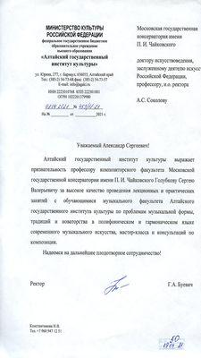 Благодарность С.В.Голубкову от Алтайского института культуры