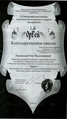 Благодаость О.В.Худякову от Минкультуры Омской области
