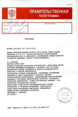 Поздравление от первого заместителя руководителя Администрации Президента РФ Сергея Кириенко