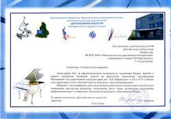 Благодарственное письмо Т.А.Курышевой
