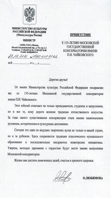 Поздравление от министра культуры РФ Ольги Любимовой