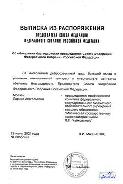 Благодарность Л.А. Мовчан от Председателя Совета Федерации Федерального собрания РФ В.И.Матвиенко