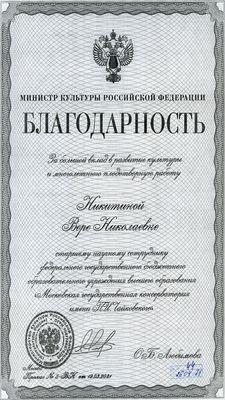 Благодарность В.Н.Никитиной от министра культуры РФ
