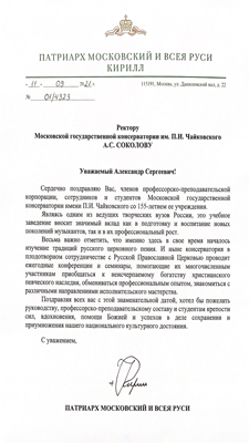 Поздравление от Патриарха Московского и всея Руси Кирилла