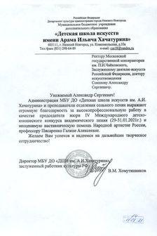 Благодарность Г.А.Писаренко от ДШИ им. Хачатуряна