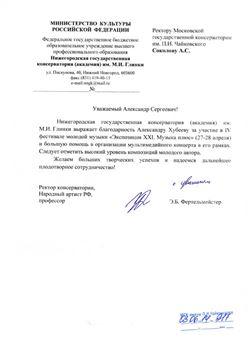 Благодарственное письмо Н.А.Попову